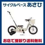 4歳向けの自転車の選び方とおすすめ商品5選♪