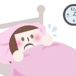 妊娠中、夜ぐっすり眠るためにできることは?初期から後期まで時期別の不眠解消法まとめ