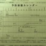 3歳児が危ない!日本脳炎ワクチンが不足で予防接種が困難?!